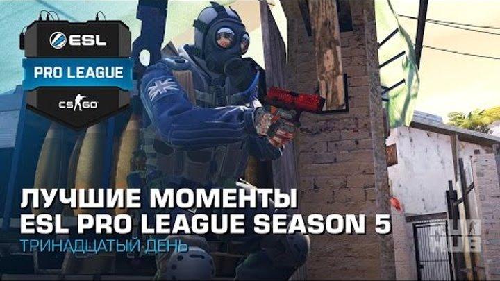 Лучшие Моменты Тринадцатого Дня ESL Pro League Season 5