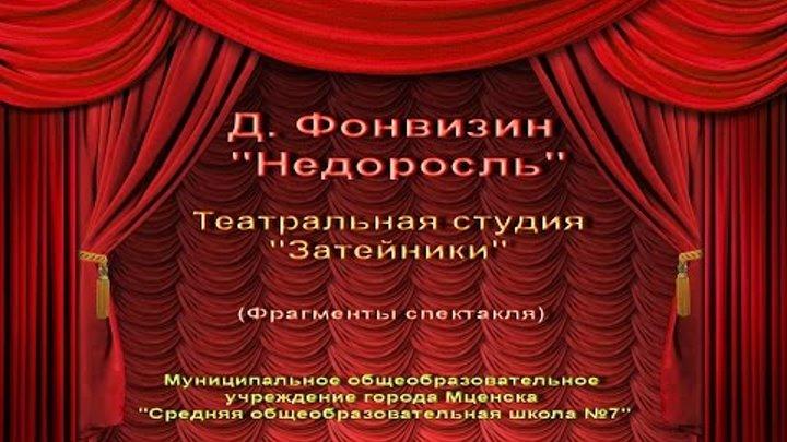 """Фрагменты спектакля Д. Фонвизина """" Недоросль"""""""