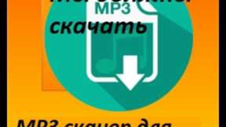 Как скачать MP3 (музыка) с одноклассников для мобильного телефона быстро и легко 2017