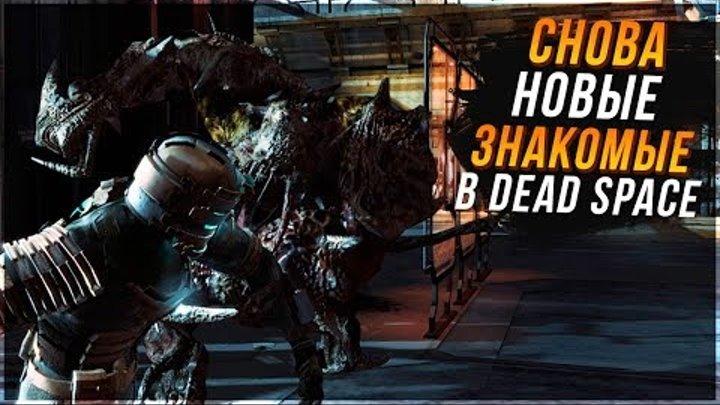 Новый мини-босс монстр в игре Дед Спейс (Dead Space)