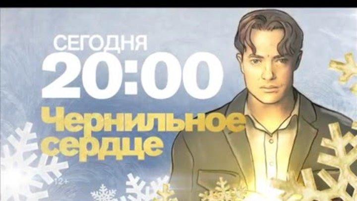 """""""Чернильное сердце"""" на РЕН ТВ"""