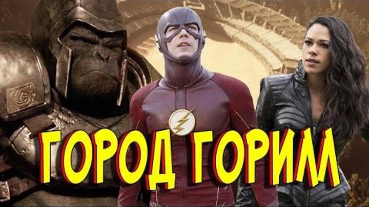 """Флэш: """"ВТОРЖЕНИЕ ГОРИЛЛ!!!"""" [Обзор 13-ой серии] / The Flash"""
