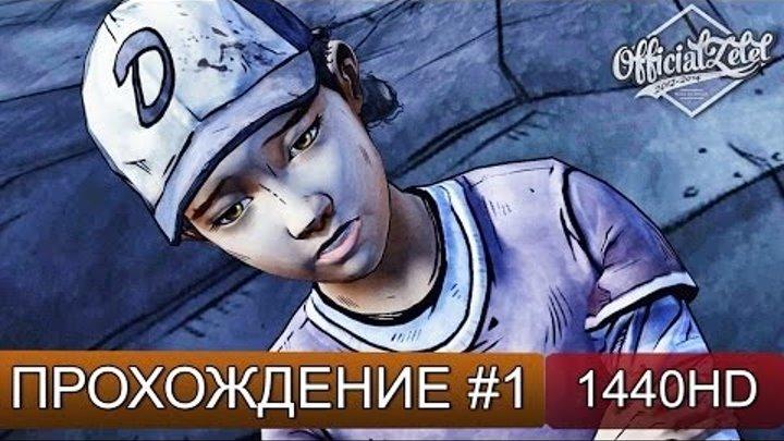 The Walking Dead Season 2 - Прохождение на русском - Часть 1