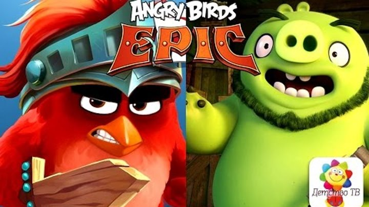 ЗЛЫЕ ПТИЧКИ - Angry Birds - Энгри Бердс - Эпичное сражение! Мультфильм для детей 2016