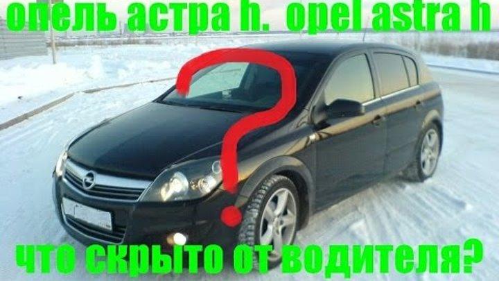 опель астра h. opel astar h. Что скрыто от водителя