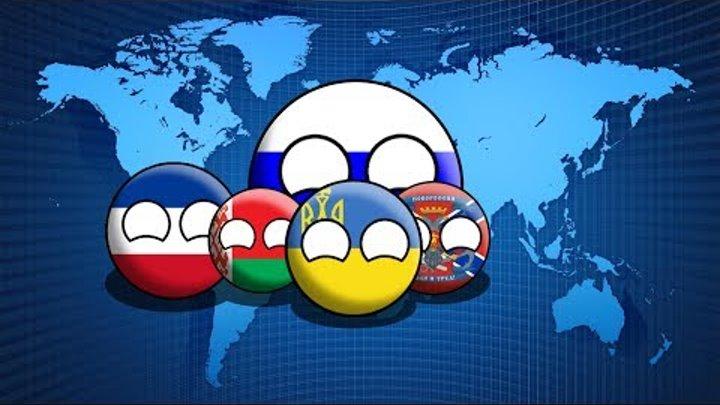 COUNTRYBALLS | Будущее Мира | 1 сезон 7 серия | Братья снова вместе