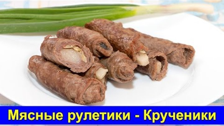 Мясные рулетики с салом по-украински (Крученики) - Простой рецепт - Про вкусняшки