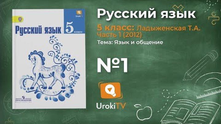 Задание № 1 — Русский язык 5 класс (Ладыженская, Тростенцова)