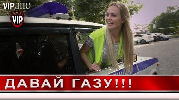 Давай газу, Петька! - Сериал онлайн VIP ДПС - Сезон 2 (Серия 14)