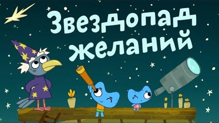 Котики, вперед! - Звездопад желаний (27 серия)