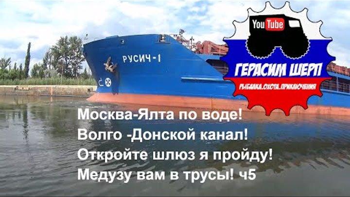 Москва-Ялта по воде! Волго -Донской канал! Откройте шлюзя я пройду! Медузу вам в трусы! ч5