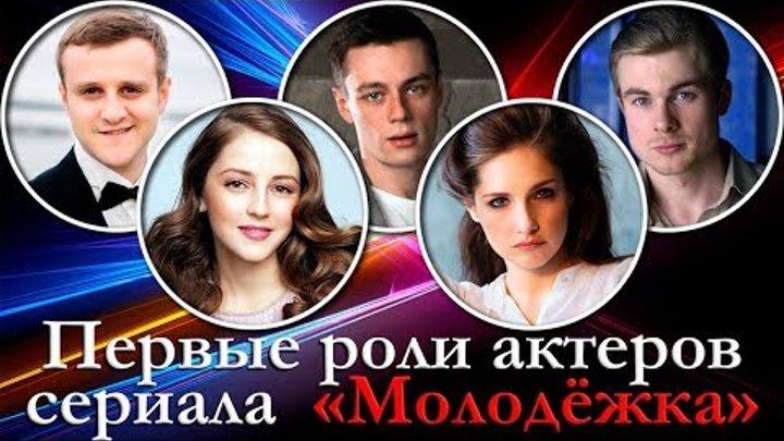 ПЕРВЫЕ РОЛИ актеров сериала МОЛОДЕЖКА 5 СЕЗОН