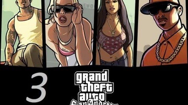 GTA San Andreas прохождение серия 3 (Лоурайдеры и OG Loc)