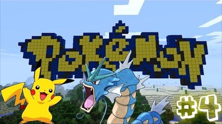 Покемоны в Майнкрафт #4. Пикачу и Гирадос! (Pixelmon Mod)