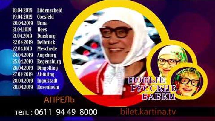 Звезды юмора в Германии: Евгений Петросян и Новые Русские Бабки!