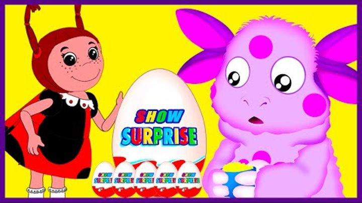 Surprise Show!!! Kinder Surprise - Moonzy. Лунтик - новый мультик Киндер сюрприз!!!