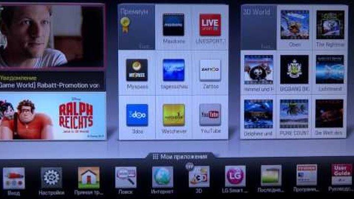 LG LM620S, 620T 3D LED TV, Обзор Настройка LG SMART TV для просмотра русских каналов