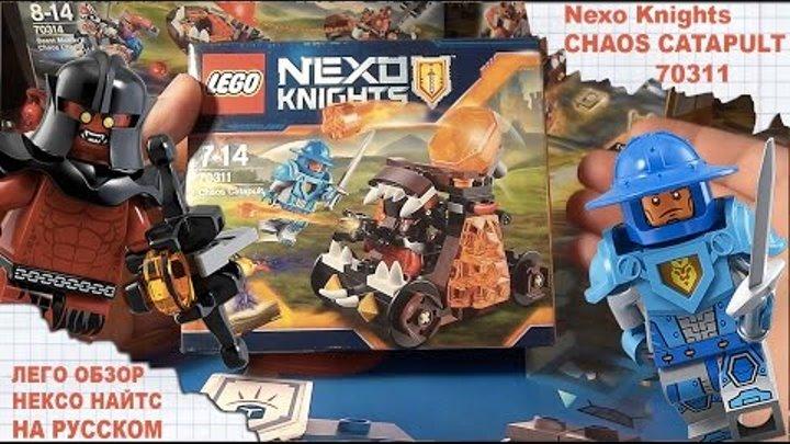 Обзор Лего Нексо Найтс - БЕЗУМНАЯ КАТАПУЛЬТА - Nexo Knights - CHAOS CATAPULT - Лего 70311