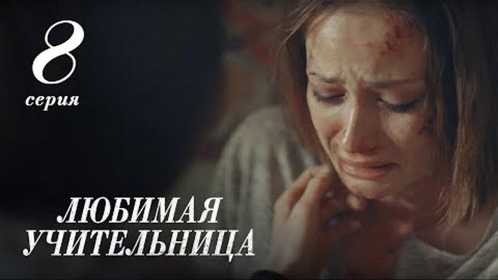 Любимая учительница. Сериал. 8 серия.