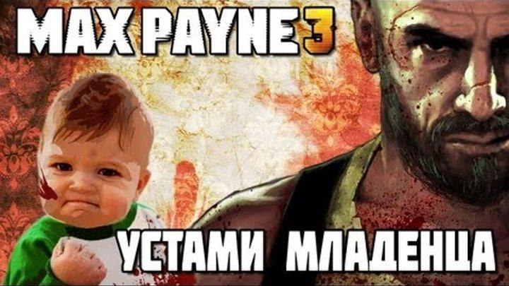 МАКС ПЕЙН 3 УСТАМИ МЛАДЕНЦА