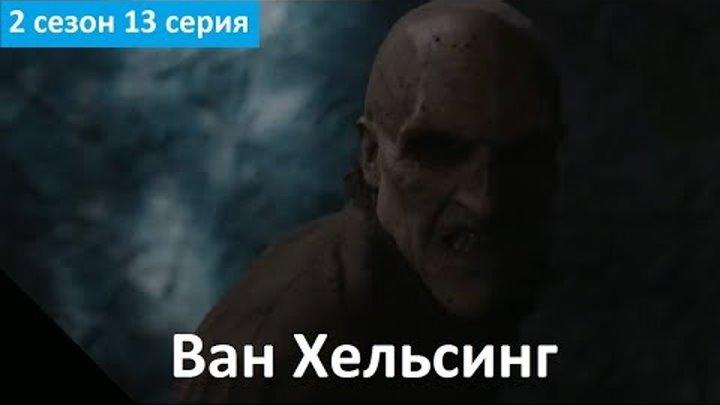 Ван Хельсинг 2 сезон 13 серия - Промо (Без перевода, 2018) Van Helsing 2x13 Promo