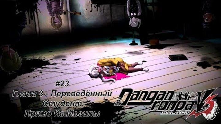 Danganronpa V3: Killing Harmony #23 [Убийство, Расследование И... Убийство?!]