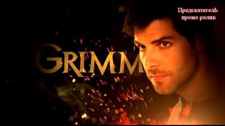 Гримм 5 сезон 10 серия – Grimm 5, Дата выхода 10 серии, Когда и чего ждать в 10 серии Гримм