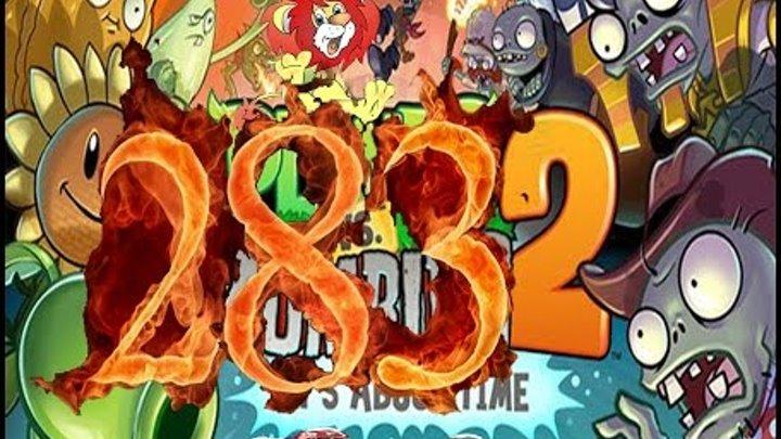 Plants Vs Zombies 2 прохождение серия 283 HD