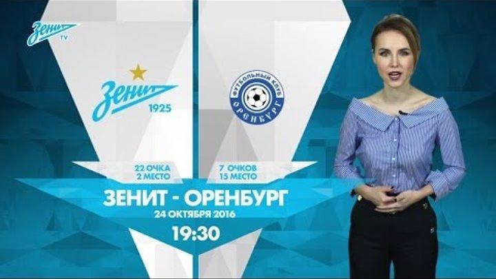 «Зенит» — «Оренбург»: прогноз погоды на матч