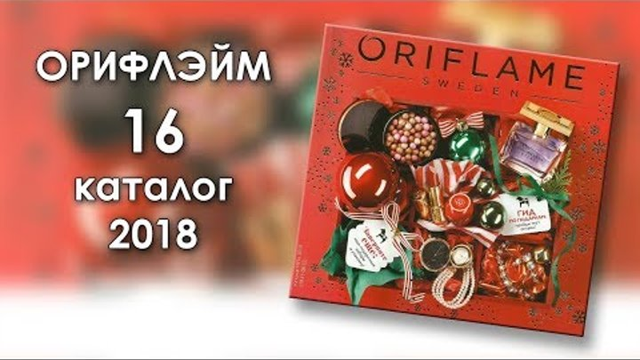 Каталог 16 2018 Орифлэйм Украина