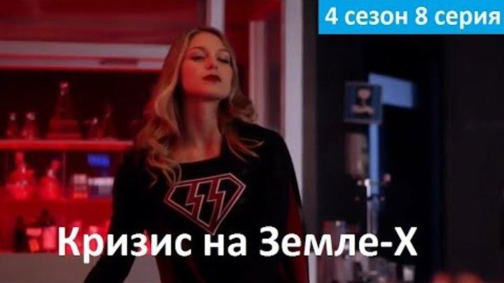 Флэш 4 сезон 8 серия - Русский Фрагмент (Субтитры, 2017) The Flash 4x08