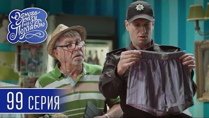 Однажды под Полтавой. Президент - 6 сезон, 99 серия | Комедия 2018