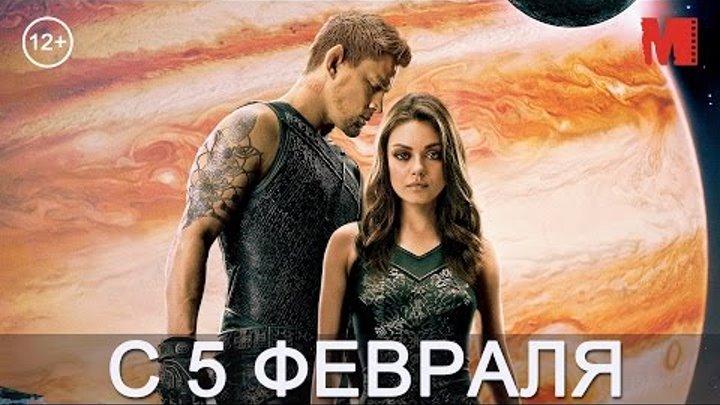 Дублированный трейлер фильма «Восхождение Юпитер»