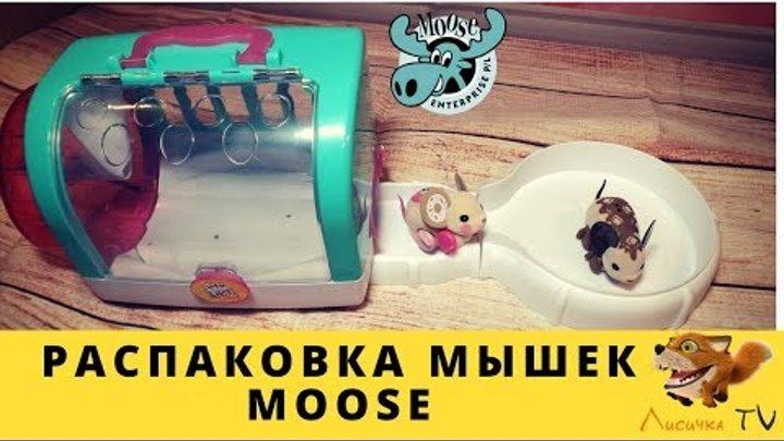 Интерактивная Игрушка Moose. Мышка с домиком. Little live pets.