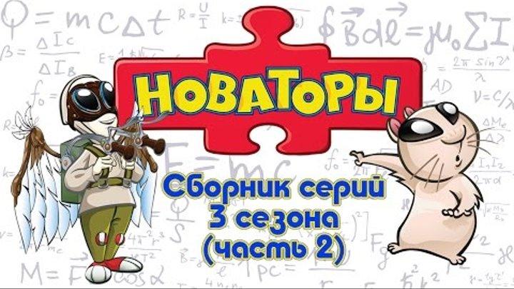 Новаторы - Все серии 3 сезона (серии 6-10) Развивающий мультфильм