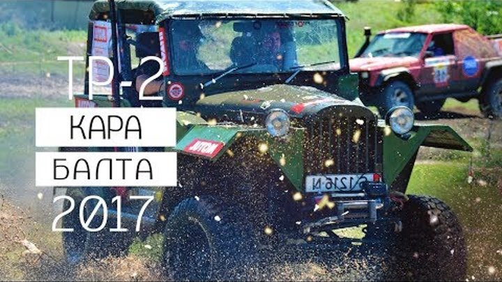 Джип Кросс Кара-Балта 2017 ТР-2