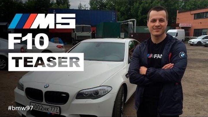 Тест драйв - BMW M5 F10 - Teaser
