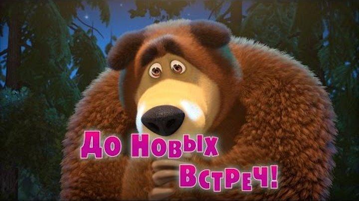 Маша и Медведь - До новых встреч! Серия 52