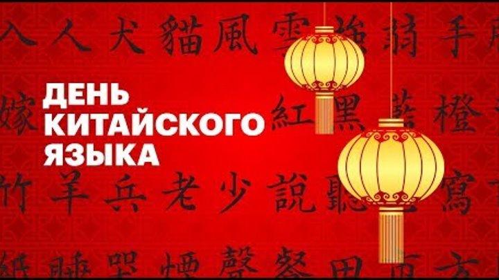 Открытка с днем китайского языка, раскраски открытки большое