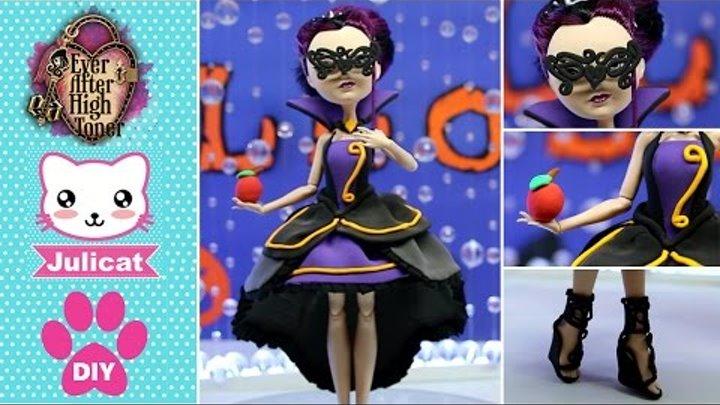 Эвер Афтер Хай Рейвен Квин Костюм на Хэллоуин DIY Легкий пластилин Одежда для кукол своими руками