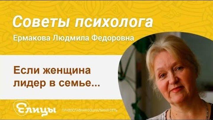 Если женщина лидер в семье. Психолог Ермакова Людмила