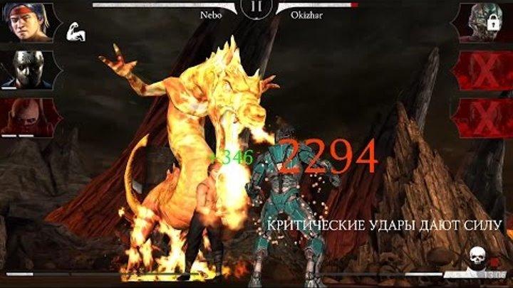 Классический Лю Кан.Новый Имбовый Алмазный Персонаж | Mortal Kombat X mobile