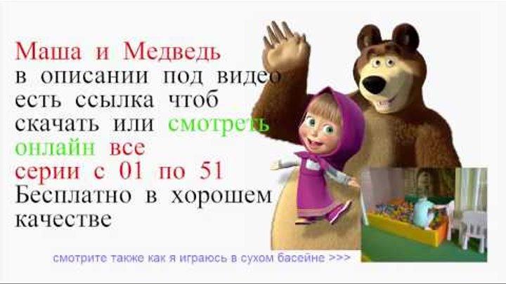Маша и Медведь все серии с 01 по 51 подряд смотреть онлайн или скачать