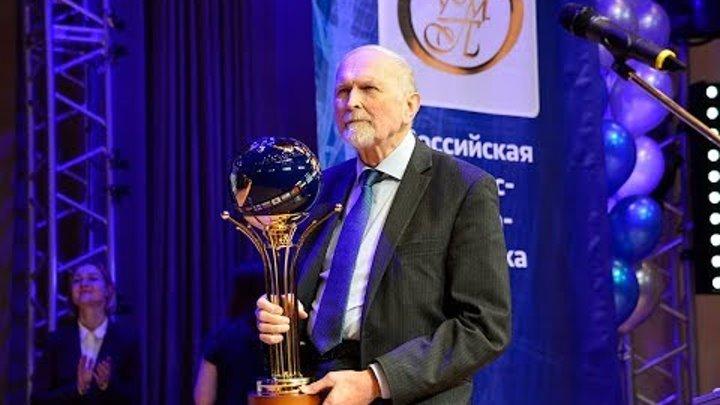 Церемония награждения Всероссийского форума научной молодежи «Шаг в будущее», 2018 г.