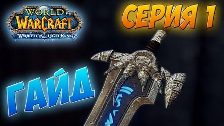 Как сделать меч Кель'Делар в Word of warcraft 3.3.5а.- 1 серия