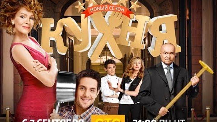 Кухня 7 сезон ДОКАЗАТЕЛЬСТВО (Отель Элеон)