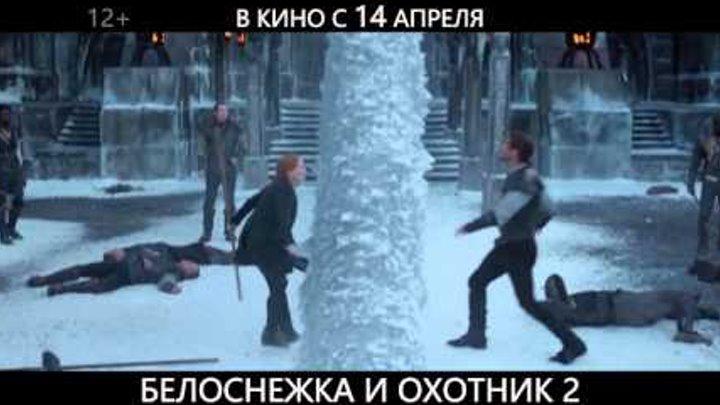 Белоснежка и Охотник 2. ТВ-ролик