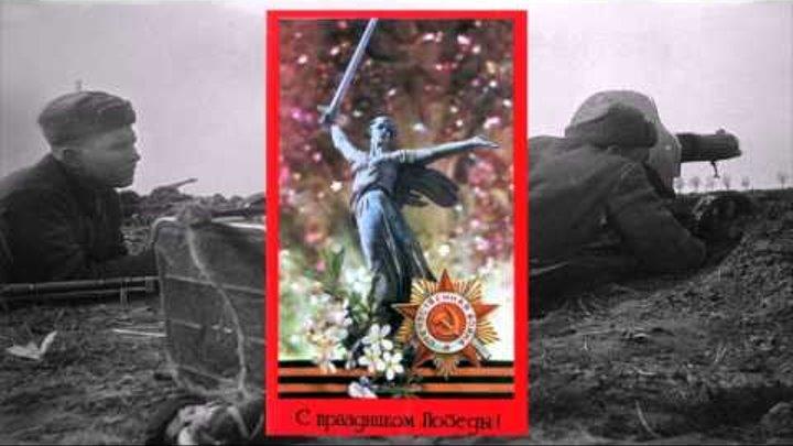 Праздник 9 МАЯ, день Победы Советского народа в Великой Отечественной войне над немецко фашистскими