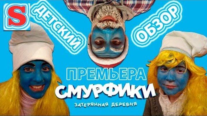 СМУРФИКИ Затерянная деревня ПРЕМЬЕРА Обзор ДЛЯ ДЕТЕЙ отзыв о мультфильме смурфики 3