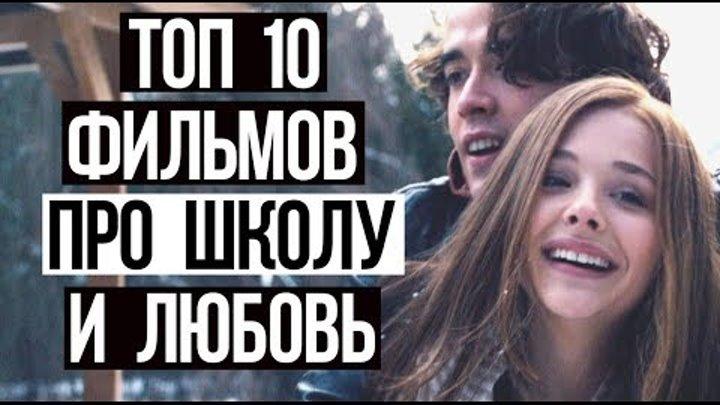 ТОП 10 ЛУЧШИХ ФИЛЬМОВ ПРО ШКОЛУ, ДРУЖБУ, ЛЮБОВЬ │для подростков│#3 крутая подборка